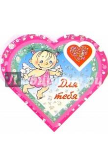 9Т-015/Для тебя/мини-открытка сердечко двойная