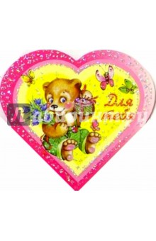 9Т-019/Для тебя/мини-открытка сердечко двойная