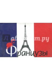 ФранцузыАфоризмы<br>В предлагаемом миниатюрном издании собраны афоризмы о французах.<br>Французы гордятся тем, что их грамматика настолько сложна, что даже они не понимают ее <br>Стефан Кларк.<br>