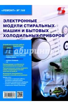 Электронные модули стиральных машин и холодильных приборов. Выпуск 144Радиоэлектроника. Связь<br>В этой книге рассматриваются электронные модули стиральных машин АТЛАНТ, BEKO, HOTPOINT-ARISTON/INDESIT, ELECTROLUX/AEG/ZANUSSI, HANSA/AMICA. Также в ней приведена информация по электронному модулю холодильников BOSCH/SIEMENS и по схемотехническим особенностям модулей холодильников LG с линейными компрессорами.<br>Помимо описания принципиальных схем модулей, характерных неисправностей и способов их устранения, даны материалы по взаимодействию основных цепей ЭМ с компонентами и узлами в составе СМ и БХП. Также в книге приводятся некоторые решения и рекомендации по программированию модулей.<br>Книга будет полезна студентам профильных ВУЗов и колледжей, слушателей специализированных курсов повышения квалификации, специалистам по ремонту бытовой техники и читателям, имеющим базовые знания и необходимые практические навыки в этой области.<br>При подготовке книги были использованы материалы журнала Ремонт &amp; Сервис, опубликованные в 2016-2017 гг.<br>