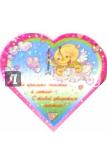 9Т-025/На крыльях счастья/мини-открытка сердечко д