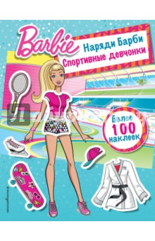 Наряди Барби. Спортивные девчонкиДругое<br>Современная Барби готова удивить тебя неожиданными перевоплощениями: эта красавица нацелена покорять новые вершины!<br>Испытай и ты свои силы в нескольких видах спорта - от серфинга до каратэ - и помоги Барби выглядеть стильно в любой ситуации.<br>Для детей младшего школьного возраста.<br>