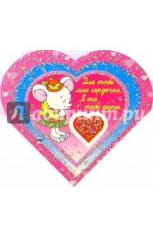 9Т-029/Для тебя мое сердечко/мини-открытка сердечк