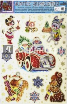 Новогодние украшения на окна Новогодние сюжеты (Н-10963)Аксессуары для праздников<br>Чудесные украшения на окнах создадут в доме праздничную зимнюю атмосферу. Своей необыкновенной красотой они порадуют и детей и взрослых. Эти замечательные украшения легко приклеиваются и снимаются, не оставляя следов на стекле.<br>Беречь от детей до 3 лет.<br>