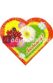 9Т-031/Любимой/мини-открытка сердечко двойная