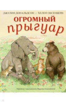 Огромный прыгуарСказки зарубежных писателей<br>Прискакал однажды Кролик к себе домой. И вдруг из норы послышался громкий голос:<br>- Я огромный прыгуар, <br>страшный, как ночной кошмар!<br>На помощь Кролику приходят друзья: Кошка, Медведь и Слон. Но все они отступают перед невидимым чудищем… Кто же он такой, этот загадочный и могучий Прыгуар? <br>Новая сказка для чтения вслух всемирно известного классика детской литературы Джулии Дональдсон оживает в рисунках известной художницы, лауреата многочисленных премий Хелен Оксенбери.<br>Для детей до 6 лет<br>