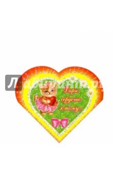 9Т-037/Дарю сердечко я тому/мини-открытка сердечко