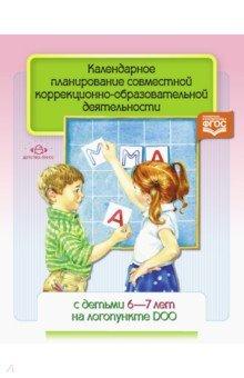 Календарное планирование совместной коррекционно- образовательной деятельности с детьми 6-7 л. ФГОС