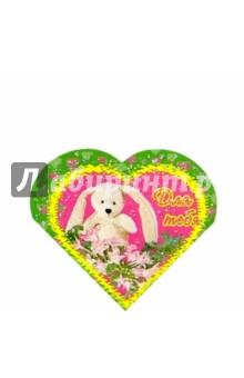 9Т-041/Для тебя/мини-открытка сердечко двойная