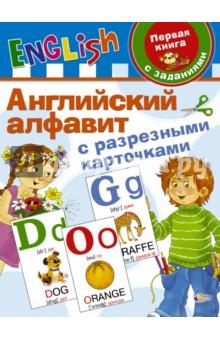 Английский алфавит с разрезными карточкамиЗнакомство с иностранным языком<br>Эта книга Английский алфавит с разрезными карточками для малышей, которые делают свои первые шаги в изучении английского языка.<br>Раскладывая разрезные карточки с крупными буквами и красочными иллюстрациями ,ребенок не только учит и запоминает английские буквы и слова, но также развивает речь, внимание, память, мышление и мелкую моторику.<br>Для дошкольного возраста.<br>
