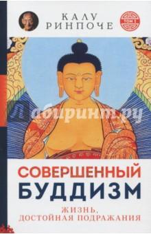 Совершенный буддизм. Жизнь, достойная подражанияРелигии мира<br>Совершенный буддизм - первая из книг знаменитого тибетского ламы Калу Ринпоче (1904-1989), выпущенных издательством ClearPoint Press. В этот том входят несколько жизнеописаний Калу Ринпоче, его поучения о повседневной жизни и различных буддийских истинах, вдохновляющие истории о мастерах прошлого, а также размышления о буддизме на Западе. Для широкого круга читателей.<br>