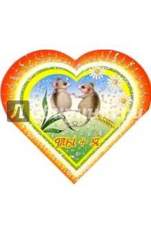 9Т-045/Ты + я/мини-открытка сердечко двойная