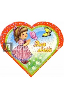 9Т-047/Для тебя/мини-открытка сердечко двойная