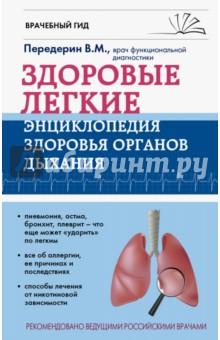 Здоровые легкие. Энциклопедия здоровья органов дыханияМедицинские энциклопедии и справочники<br>Человек, как и все живые организмы на Земле, в процессе своей жизнедеятельности потребляет кислород и выделяет углекислый газ.<br>Организм получает кислород в процессе дыхания. К органам дыхания относятся носовая полость, гортань, трахея, бронхи, легкие. Легкие - один из самых важных органов для жизни.<br>Очень важно заботиться о каждом из органов дыхания по отдельности и о системе в целом. Но чтобы заботиться, следить или лечить, нужно знать, какие проблемы вообще существуют, каковы их причины и возможное лечение - как дома, так и в больнице.<br>Врач с общим медицинским стажем 45 лет, В.М. Передерин раскрывает тайны организма в своей новой компактной энциклопедии болезней органов дыхания. Вся самая основная, нужная и полезная информация поможет вам оставаться здоровым и счастливым долгие годы.<br>Помните: без кислорода человек не в состоянии прожить и несколько минут.<br>Врачебный гид - уникальная серия, которая содержит информацию, доступную не только врачам, но и обычным людям, которые заботятся о своем здоровье.<br>