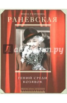 Гений среди козявокАфоризмы<br>Остроумие и острословие Фаины Раневский сделали ее не менее популярной, чем роли в кино и театре. Она была неудобной актрисой на сцене, а иногда и человеком в быту, потому что остро реагировала на фальшь и ложь. Ее язвительная мудрость была, есть и будет актуальной.<br>
