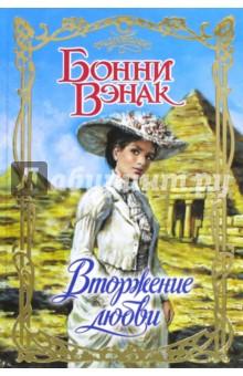 Вторжение любвиИсторический сентиментальный роман<br>Прекрасная египтянка, воспитанная английским аристократом, Джасмин Тристан могла бы считаться одной из первых лондонских красавиц, однако в великосветских гостиных ее сторонятся. Да и сама она, полагая, что из-за родового проклятия может приносить зло окружающим, старается держаться в тени. Но однажды в сердце Джасмин вспыхивает любовь к Томасу Уолленфорду, виконту Кларедону, - неотразимому красавцу и завидному жениху. Девушка и не догадывается, что виконт давно сгорает от страсти к ней и намерен во что бы то ни стало добиться взаимности.<br>