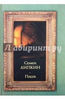 ПосохСовременная отечественная поэзия<br>В сборнике представлены стихотворения Семена Липкина.<br>