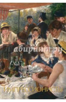 ИмпрессионистыЗарубежные художники<br>Импрессионизм - это направление в живописи, зародившееся во Франции в 1860-х гг. и во многом определившее развитие искусства XIX века. Центральными фигурами этого направления были Мане Моне, Дега, Ренуар, Писсарро, Сислей, особую роль в историю живописи внесли постимпрессионисты - Ван Гог, Сезанн Гоген, Тулуз-Лотрек. Вклад каждого из них в его развитие уникален - они создали новаторскую для своего времени живописную систему. Импрессионисты выступали против условностей академизма, утверждали красоту повседневной действительности, простых, демократических мотивов, стремились передать средствами искусства мимолетные впечатления, богатство красок, психологические нюансы, подвижность и изменчивость атмосферы окружающего мира.<br>