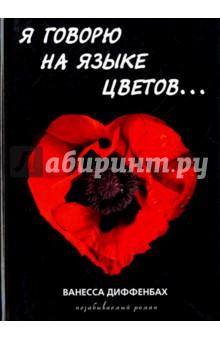 Я говорю на языке цветовСовременная зарубежная проза<br>Виктории восемнадцать, и она боится прикосновений и слов, своих и чужих. Она боится любить. Тайный сад стал её убежищем и родным местом, где все страхи испаряются. Только через цветы она способна общаться с миром. Цветы могут вернуть людям счастье и излечить душу. Но чтобы заживить собственные раны, Виктории нужен свой цветок.<br>Я не доверяю, как лаванда. Защищаюсь, как рододендрон. Одинока, как белая роза. А когда я боюсь, за меня говорят цветы.<br>Удивительный роман Ванессы Диффенбах - это незабываемая история о девушке, говорящей на языке цветов, которая покорила сердца миллионов читателей по всему миру.<br>