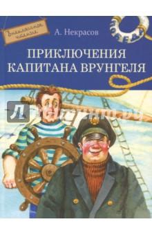 Приключения капитана ВрунгеляПриключения. Детективы<br>Вашему вниманию предлагается повесть Приключения капитана Врунгеля.<br>Для младшего и среднего школьного возраста.<br>