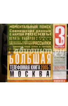 Большая Телефонная Книга Москва 2005