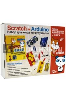 Scratch+Arduino. Набор для юных конструкторов. Набор электронных компонентов + книгаДругое<br>Использование графических средств разработки на основе Scratch для программирования популярной платы Arduino дает возможность разрабатывать электронные устройства не только взрослым радиолюбителям, но также детям и людям с гуманитарным образованием. С помощью данного набора вы получите основные навыки работы в Scratch, создадите различные проекты и игры с подключаемыми электронными компонентами и платой Arduino UNO, а также автономный проект Умный домик. <br>ВЫ НАУЧИТЕСЬ: <br>- разрабатывать компьютерные игры на Scratch; <br>- собирать электрические схемы на беспаечной макетной плате и <br>- специализированной плате ProtoShield; <br>- управлять контроллером Arduino; <br>- подключать различные датчики; <br>- создавать автономные проекты <br>В СОСТАВ НАБОРА ВХОДИТ:<br>- МИКРОКОНТРОЛЛЕР <br>x1 Arduino Uno R3 <br>x1 Кабель USB <br>x1 Корпус для Arduino UNO <br>- МАКЕТНЫЕ ПЛАТЫ, ПРОВОДА <br>x1 Шилд прототипирования <br>x1 Плата макетная беспаечная [400 контактов], 8,5х5,5 см <br>x20 Провода папа-папа <br>x20 Провода папа-мама <br>x2 Зажим крокодил малый 2,8 см <br>x1 Провод с клеммами <br>- РЕЗИСТОРЫ, ПОТЕНЦИОМЕТРЫ <br>x10 Резистор 220 Ом <br>x10 Резистор 1 кОм <br>x10 Резистор 3,3 кОм <br>x10 Резистор 10 кОм <br>x10 Резистор 22 кОм <br>x1 Ползунковый потенциометр пропорциональный <br>- КНОПКИ, РЕЛЕ <br>x1 Модуль кнопочной сборки <br>x1 Модуль кнопки SVG <br>x5 Тактовые кнопки <br>x1 Модуль реле 1x <br>- СВЕТОДИОДЫ <br>x1 Cветодиодная сборка <br>x8 Светодиоды 5 мм <br>x1 Лампа накаливания 2,5 В <br>- ДАТЧИКИ <br>x1 Модуль датчика света SVG <br>x1 ИК датчик движения HC-SR501 <br>x1 Датчик звука <br>x1 УЗ приемопередатчик HC-SR04 <br>- ПИТАНИЕ <br>x1 Патрон с проводами для лампы накаливания <br>x1 Батарейный отсек для 2-х элементов АА <br>x2 Батарейки AA <br>- КНИГА <br>x1 Винницкий Ю., Григорьев А. Scratch и Arduino для юных программистов и конструкторов. - СПб.: БХВ-Петербург, 2