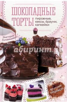 Шоколадные торты, пирожные, кексы, брауни, капкейкиВыпечка. Десерты<br>Чудесная книга рецептов, которая порадует каждую хозяйку! Более 30 вариантов вкуснейших десертов на каждый день и для особого случая. Шоколадные торты, воздушные пирожные, оригинальные брауни и капкейки, - множество прекрасных идей для всеми любимых десертов!<br>Пошаговые инструкции с фотографиями позволят вам просто и быстро научиться кондитерскому волшебству!<br>- Более 30 рецептов вкуснейших шоколадных десертов<br>- Традиционные и оригинальные начинки и кремы<br>- Торты, пирожные, брауни, кексы на любой вкус и под любое настроение!<br>