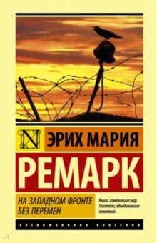 На Западном фронте без переменКлассическая зарубежная проза<br>Говоря о Первой мировой войне, всегда вспоминают одно произведение Эриха Марии Ремарка.<br>«На Западном фронте без перемен». <br>Это рассказ о немецких мальчишках, которые под действием патриотической пропаганды идут на войну, не зная о том, что впереди их ждет не слава героев, а инвалидность и смерть… <br>Каждый день войны уносит жизни чьих-то отцов, сыновей, а газеты тем временем бесстрастно сообщают: На Западном фронте без перемен....<br>Эта книга — не обвинение, не исповедь. <br>Это попытка рассказать о поколении, которое погубила война, о тех, кто стал ее жертвой, даже если сумел спастись от снарядов и укрыться от пули.<br>