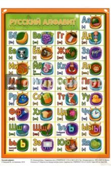 Русский алфавит. Пиши правильно, А 5 (З-2528)
