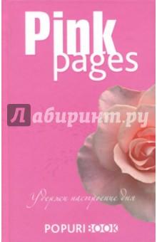 Блокнот Pink pages (нелинованный, 96 листов)Блокноты большие нелинованные<br>Представляем коллекцию романтичных блокнотов, которые станут настоящим вдохновением для нестандартно мыслящих людей. Пишите, рисуйте, наполняйтесь с их помощью новыми эмоциями и делитесь настроением! Эти эффектные блокноты изготовлены из высококачественной цветной бумаги, имеют твердый переплет и удобную закладку-ленточку. Они будут отличным приобретением или подарком для всех, кто в своем самовыражении не боится экспериментировать и фантазировать.<br>Формат: 125х200 мм.<br>Количество листов: 96<br>Бумага: офсет тонированный <br>Крепление: книжное (прошивка)<br>Нелинованный<br>Твердый переплет.<br>Сделано в Беларуси.<br>