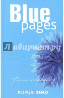 Блокнот Blue pages (нелинованный, 96 листов)Блокноты большие нелинованные<br>Представляем коллекцию романтичных блокнотов, которые станут настоящим вдохновением для нестандартно мыслящих людей. Пишите, рисуйте, наполняйтесь с их помощью новыми эмоциями и делитесь настроением! Эти эффектные блокноты изготовлены из высококачественной цветной бумаги, имеют твердый переплет и удобную закладку-ленточку. Они будут отличным приобретением или подарком для всех, кто в выражении своих идей не боится экспериментировать и фантазировать.<br>Формат: 125х200 мм.<br>Количество листов: 96<br>Бумага: офсет тонированный <br>Крепление: книжное (прошивка)<br>Нелинованный<br>Твердый переплет.<br>Сделано в Беларуси.<br>