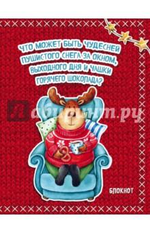 Блокнот Новогодние олени. Горячий шоколад (нелинованный)Блокноты большие нелинованные<br>Очаровательные блокноты в подарок близкому человеку или себе любимому. Для людей, которые умеют верить в рождественские чудеса, в сбычу мечт и в то, что снежинки - это волшебные звезды с привкусом ванили… Для тебя!<br>