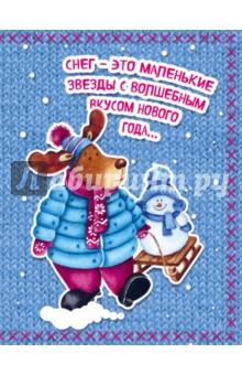 Блокнот Новогодние олени. Одевайся теплее! (нелинованный)Блокноты большие нелинованные<br>Очаровательные блокноты в подарок близкому человеку или себе любимому. Для людей, которые умеют верить в рождественские чудеса, в сбычу мечт и в то, что снежинки - это волшебные звезды с привкусом ванили… Для тебя!<br>