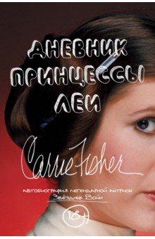 Дневник принцессы Леи. Автобиография Кэрри ФишерМемуары<br>Дневник Принцессы Леи - это действительно важная книга. Как для фанатов Звездных Войн, так и для тех, кому интересно узнать правду.<br>В конце 2016 года скончалась великолепная Кэрри Фишер, неизменная Принцесса Лея. Эта книга - ее мемуары, о том, что происходило на съемочной площадке великой киносаги, анекдоты, закадровая жизнь и все саамое интересное глазами Леи.<br>Вы впервые услышите о романе с Харрисоном Фордом, увидите эксклюзивные кадры со съемок и из личного архива.<br>Прочтите первыми!<br>