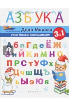 Азбука Деда МорозаЗнакомство с буквами. Азбуки<br>Это не обычная «Азбука». Она учит детей произносить, запоминать и различать звуки, которые мы читаем и записываем с помощью букв. А ещё это весёлые развивающие стихи, сборник звуковых   игр  и  упражнений,   прописи   и   раскраска!<br>Книга   предназначена   всем,   кто  с  любовью   воспитывает детей.<br>