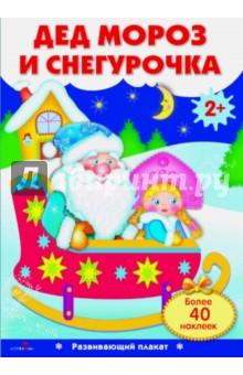 Дед Мороз и Снегурочка. Развивающий плакат с одноразовыми наклейками.Знакомство с миром вокруг нас<br>Дед Мороз и Снегурочка. Развивающий новогодний плакат с наклейками на постоянном клее .  Прекрасный подарок для развлечения на новогодние праздники - развивающий новогодний плакат! Дед Мороз и Снегурочка приглашают всех встречать Новый Год! Укрась новогоднюю елку, рассади зверюшек и наполни сани подарками! Выучи веселые стихи про Деда Мороза и Снегурочку и расскажи их на праздник! Плакат можно повесить на стену. Он станет прекрасным украшением детской комнаты. <br>Для детей до 3 лет<br>Составитель Позина Е.<br>