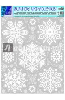 Зимние украшения на окна Снежинки (Н-10021)Новогодние сувениры<br>Чудесные украшения на окнах создадут в доме праздничную зимнюю атмосферу. Своей необыкновенной красотой они порадуют и детей и взрослых. Эти замечательные украшения легко приклеиваются и снимаются, не оставляя следов на стекле.<br>Сделано в России.<br>
