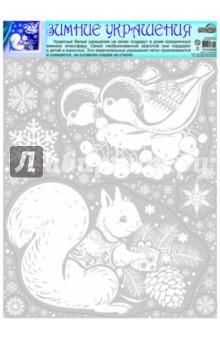Зимние украшения на окна Птички (Н-10053)Новогодние сувениры<br>Чудесные украшения на окнах создадут в доме праздничную зимнюю атмосферу. Своей необыкновенной красотой они порадуют и детей и взрослых. Эти замечательные украшения легко приклеиваются и снимаются, не оставляя следов на стекле.<br>Сделано в России.<br>