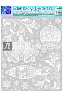 Зимние украшения на окна Елочные игрушки (Н-10055)Новогодние сувениры<br>Чудесные украшения на окнах создадут в доме праздничную зимнюю атмосферу. Своей необыкновенной красотой они порадуют и детей и взрослых. Эти замечательные украшения легко приклеиваются и снимаются, не оставляя следов на стекле.<br>Сделано в России.<br>