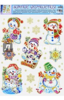 Новогодние украшения на окна Снеговички (Н-9910)Новогодние сувениры<br>Чудесные украшения на окнах создадут в доме праздничную зимнюю атмосферу. Своей необыкновенной красотой они порадуют и детей и взрослых. Эти замечательные украшения легко приклеиваются и снимаются, не оставляя следов на стекле.<br>Сделано в России.<br>