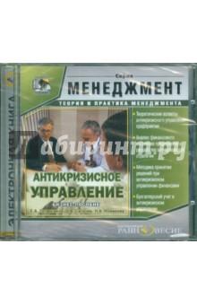 Бизнес-пособие: Антикризисное управление (CDpc)