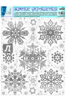 Зимние украшения на окна Снежинки (НГ-10025)Новогодние сувениры<br>Чудесные украшения на окнах создадут в доме праздничную зимнюю атмосферу. Своей необыкновенной красотой они порадуют и детей и взрослых. Эти замечательные украшения легко приклеиваются и снимаются, не оставляя следов на стекле.<br>Сделано в России.<br>