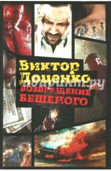 Возвращение БешеногоКриминальный отечественный детектив<br>Савелий Говорков возвращается в новой книге после страшных событий: он потерял память, предан любимой женщиной... Он заново знакомится с миром, но не может начать жизнь с чистого листа: неприятности и прошлое преследуют его.<br>Бешеный снова втянут в криминальный мир, на этот раз враги используют высокие моральные качества героя, и он не может отказаться... Но герой, как всегда, находит в себе силы дать отпор силам зла. Выдержка и воля не позволят ему быть побеждённым, хоть силы не равны.<br>Герой смело смотрит в глаза опасности и не даст сломить себя. Он снова примет участие в борьбе ДОБРА против ЗЛА и докажет, что Добро всегда побеждает.<br>