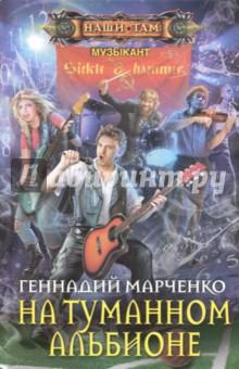 На Туманном АльбионеОтечественное фэнтези<br>Приключения Егора Мальцева продолжаются... на Туманном Альбионе. Теперь он - игрок лондонского Челси, с которым выигрывает новые трофеи. Ну а в плане музыки для нашего героя наступает настоящее раздолье! Своя рок-группа, знакомство с Джоном Ленноном, Миком Джаггером и прочими исполнителями, вписавшими своё имя в славную историю мировой рок-музыки... И не только знакомство, но и плотное сотрудничество, о чём Алексей Лозовой в своё время мог только мечтать.<br>