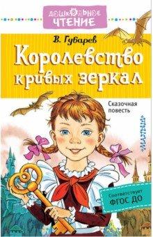 Королевство кривых зеркалСказки отечественных писателей<br>Сказочная повесть В. Губарева «Королевство кривых зеркал»  была впервые опубликована в 1951 году. Книга, как и экранизация сказочной повести, обладала огромной популярностью. Главная героиня произведения - школьница Оля, имела самые неприятные черты характера: она не умела дружить, частенько обижала свою бабушку и все свои вещи держала в полнейшем беспорядке. Но большое чудо случается в её жизни, она попадает в Королевство кривых зеркал, где встречает абсолютную противоположность себя – девочку Яло, которая обязательно поможет Оле стать лучше.<br>Для чтения родителями детям.<br>