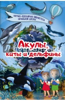 Акулы, киты, дельфиныЖивотный и растительный мир<br>Всем хорошо известно, что киты, дельфины и акулы - это самые крупные водные обитатели. Но наверняка не все знают, какое разнообразие видов этих животных существует и чем они отличаются друг от друга. Разобраться в этом разнообразии поможет наша занимательная книга.<br>Для младшего школьного возраста.<br>