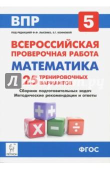 Математика. 5 класс. Подготовка к всероссийским проверочным работам. 25 тренировочных вариантовМатематика (5-9 классы)<br>Пособие содержит необходимый материал для подготовки к всероссийской проверочной работе по математике в 5 классе.<br>Книга содержит: <br>описание демонстрационного варианта работы;<br>25 тренировочных вариантов, составленных по образцу всероссийской проверочной работы в 5-м классе (он размещён на сайте);<br>сборник подготовительных задач для повторения изученного материала. К одному варианту работы и некоторым задачам даны методические указания и решения, ко всем вариантам и задачам сборника - ответы.<br>Пособие будет полезно учителям, учащимся 5-х классов и их родителям.<br>2-е издание, дополненное.<br>