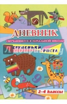 Дневник обучающегося начальной школы. Ступеньки роста (2-4 класс)