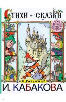 Стихи и сказки в рисунках И. КабаковаСборники сказок<br>Илья Кабаков – иллюстратор детской книги, художник-концептуалист, признанный во всём мире. Детской иллюстрации И. Кабаков посвятил тридцать лет, сотрудничая с издательствами Детская литература и Малыш, а также с журналами Мурзилка и Весёлые картинки. Результатом этой работы стало множество художественных книг самой разнообразной тематики как отечественных, так и зарубежных авторов: Дом, который построил Джек С. Маршака, сборник стихов немецких поэтов Спящее яблоко, сказка Кот в сапогах Шарля Перро, Гуляла вьюга по Москве Е. Аксельрод, Пропавшие нитки Е. Пермяка и многие другие. Некоторые из этих книг вошли в данное издание. Для детей до 3-х лет.<br>