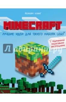 Minecraft. Лучшие идеи для твоего набора LegoДругое<br>Внимание всем любителям Minecraft! Пора перенести любимую игру в реальность! <br>Хватай свой набор LEGO®, и мы вместе воплотим в жизнь самых известных персонажей и предметы из мира Minecraft.<br>В книге есть подробный список деталей, которые тебе понадобятся. Пошаговым и понятным инструкциям так же легко следовать, как и обычным руководствам LEGO®. Когда ты построишь все предложенные нами фигуры, попробуй сделать что-нибудь самостоятельно. Мы уверены, что у тебя всё получится!<br>